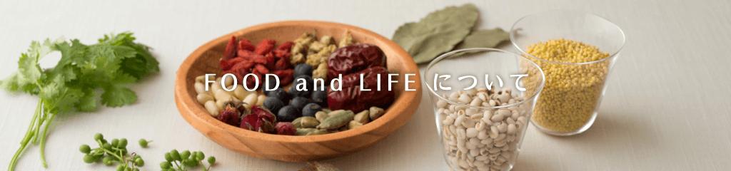 FOOD and LIFE について