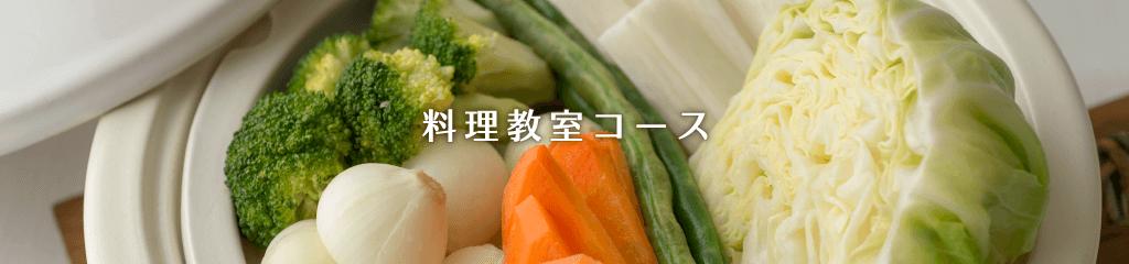 料理教室コース