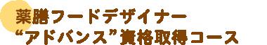 """薬膳フードデザイナー""""アドバンス""""資格取得コース"""
