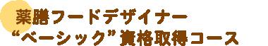 """薬膳フードデザイナー""""ベーシック""""資格取得コース"""