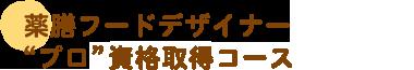 """薬膳フードデザイナー""""プロ""""資格取得コース"""