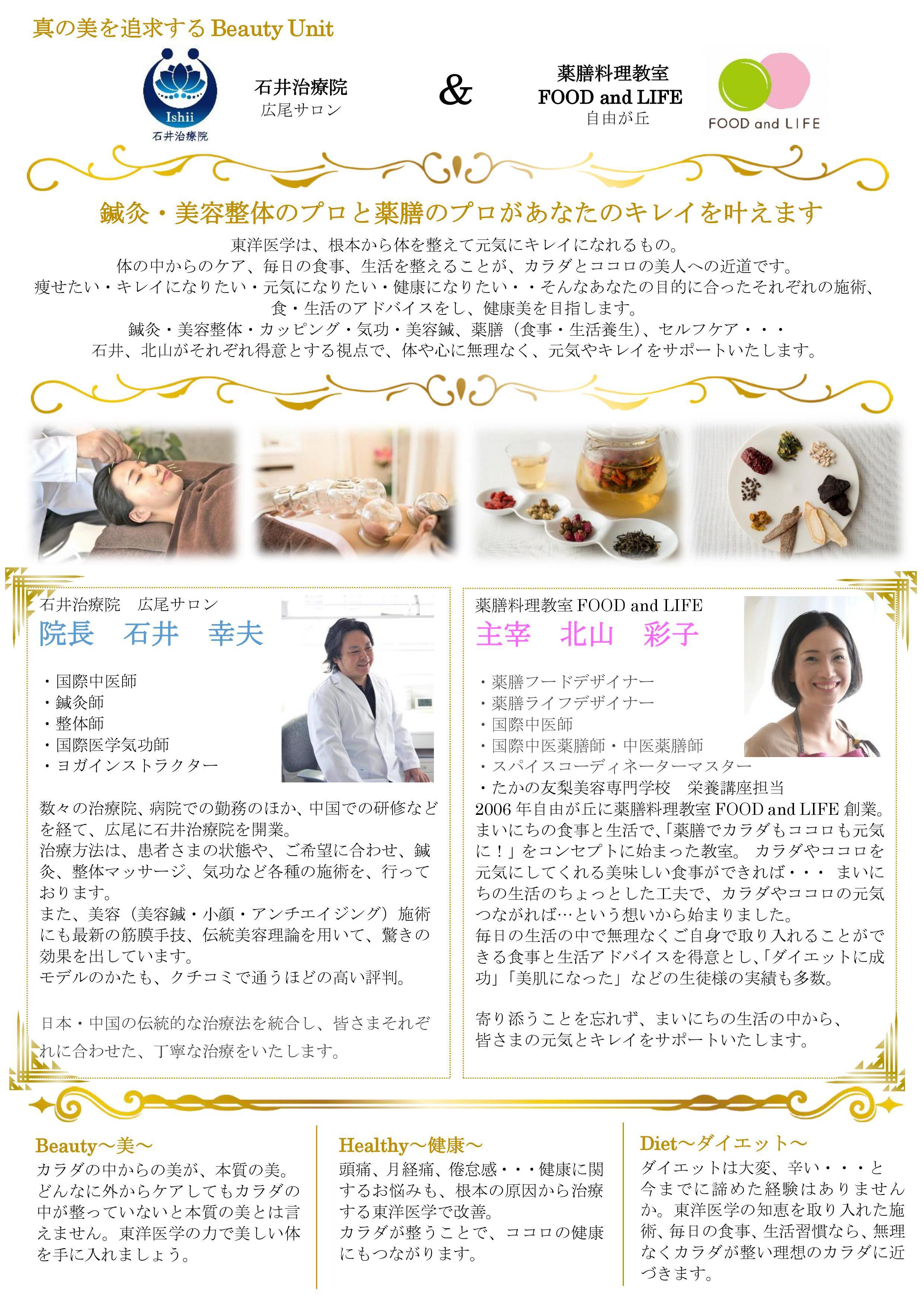 ★石井治療院ちらしjpg