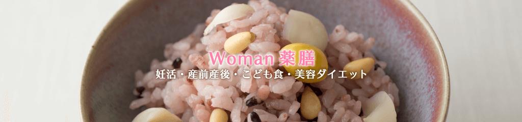 Woman薬膳